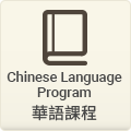 Chinese Language  Program